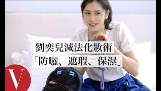 劉奕兒減法化妝術:「防曬、遮瑕、保濕」一瓶搞定!|女星請分享|Vogue Taiwan