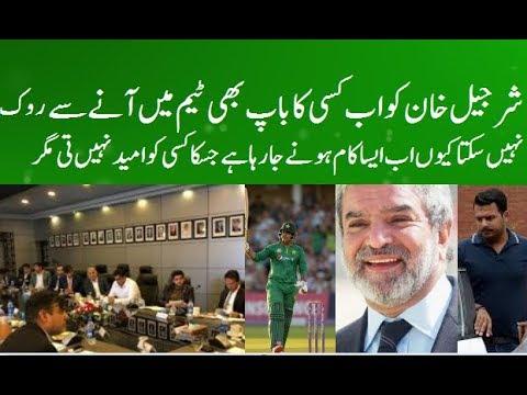Leatest News sharjel khan | Sharjeel Khan Back Sharjeel Khan Meet Ehsan Mani Back Domestic Cricket