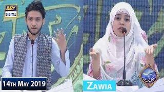 Shan e Iftar - Zawia - Topic: (Aapne Ghabrana Nahi Hai) - 14th May 2019