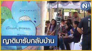 ชื่นมื่น! ญาติรอรับ 137 คนไทยปลอดภัยโควิด19 หลังถูกกักตัว | เนชั่นคนข่าวเข้ม | NationTV22