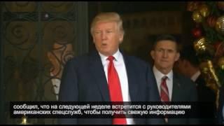 Новости США за 60 секунд. 30 декабря 2016 года