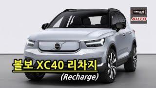 [TNK프리오토] XC40 리차지 공개