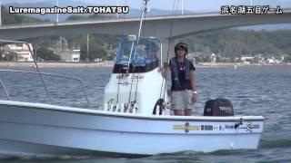 TOHATSU × LureMagazinesalt 浜名湖五目ゲーム