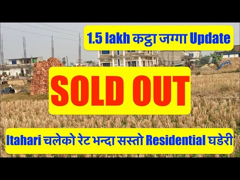 itahari | Land For Sale In Cheapest Price | Real Estate Of Nepal | 1.5 lakh katha Video coming soon