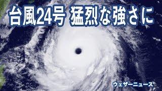 最新台風情報台風24号、猛烈な勢力に週末は沖縄、来週には本州方面へ接近か