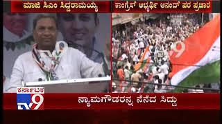 Jamakhandi Bypolls: Siddaramaiah Lashes At Yeddyurappa While Addressing Public Gathering