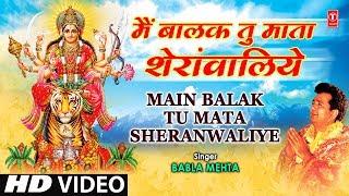 Main Balak Tu Mata Sheranwaliye By Gulshan Kumar [Full Song] I Bhakti Sagar- 1 - Download this Video in MP3, M4A, WEBM, MP4, 3GP