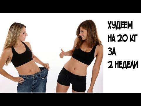 Как похудеть на 20 кг за 2 недели//Диета 5 столовых ложек