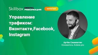 Управление трафиком: ВКонтакте, Facebook и Instagram