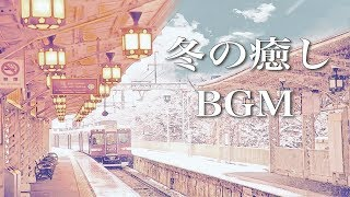 Listen on quiet night, healing music in winter【Working BGM】Heart warming Music