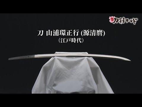 刀 銘 山浦環正行の動画