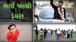 અક્કીડો ગયો ફેમસ થવા પછી આવું થયું || Gujarati Comedy || Video By Akki&Ankit