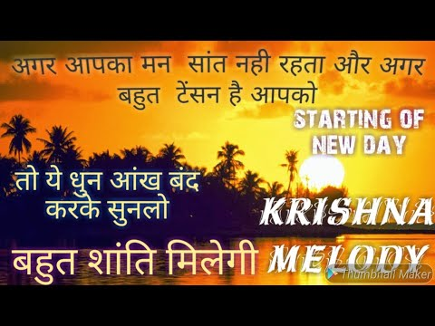 Download Krishna Flute Music Mahabharat Video 3GP Mp4 FLV HD