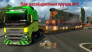 Euro Truck Simulator 2 (Пак негабаритных грузов №2)