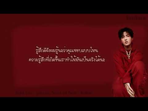 "[Thaisub] ""like That"" Kris Wu Mp3"