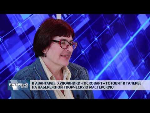 13.06.2019 Интервью / Ирина Жбанова и Николай Москалев