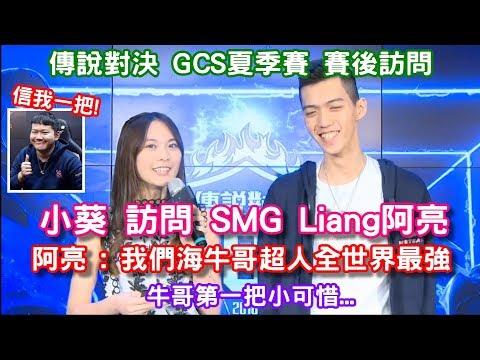 【傳說對決】GCS賽後訪問 SMG Liang 阿亮 : 我們海牛哥超人全世界最強 主持人 小葵
