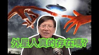 美國承認疑似UFO影片屬實!外星人是否真的存在?〈蕭若元:書房閒話〉2019-09-25