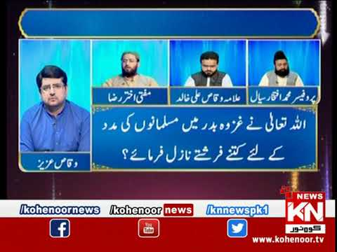 Rah-e-Falah Iftar Transmission 11 May 2020 | Kohenoor News Pakistan