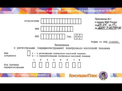 Заявление на регистрацию ККТ: новая форма