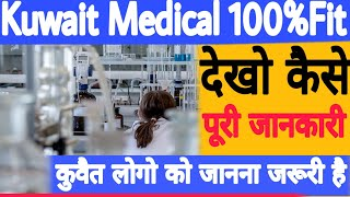 gamca medical for kuwait in india - मुफ्त ऑनलाइन
