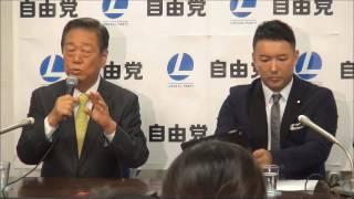 2017年5月16日小沢一郎代表・山本太郎代表定例共同記者会見