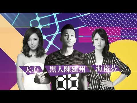 臺北最High新年城-2019跨年晚會[形象篇]