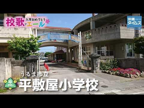 Heshikiya Elementary School