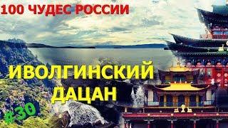 #30. 100 Чудес России. Иволгинский дацан