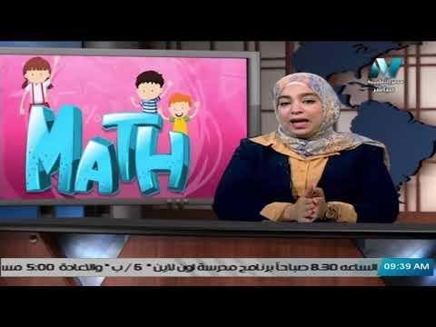 رياضيات لغات للصف الثاني الاعدادي 2021 ( ترم 2 ) الحلقة 6