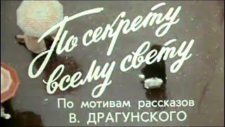 По секрету всему свету. 2 серия (1976). Детский фильм | Золотая коллекция