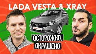 Lada Vesta и XRAY с пробегом: что с ними стало?