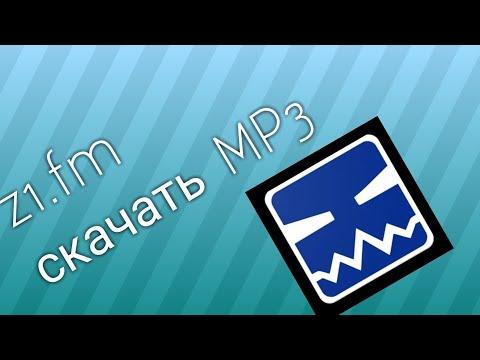 Как скачать песни с программой z1.fm