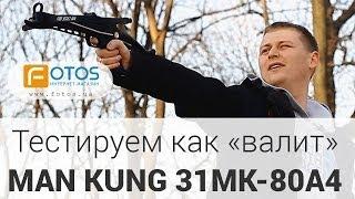 Арбалет пистолетного типа. Видео обзор MAN KUNG 31MK-80A4