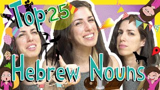 Learn the Top 25 Must-Know Hebrew Nouns