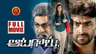 Aatagallu Full Movie | 2019 Telugu Full Movies | Nara Rohith | Jagapathi Babu | Darshana Banik