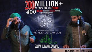 ALI MOLA ALI DAM DAM   Official Full Track   Remix   2019   Sultan Ul Qadria Qawwal.