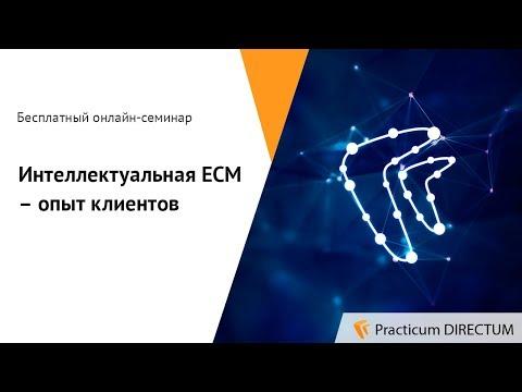 Интеллектуальная ECM – опыт клиентов. Practicum DIRECTUM