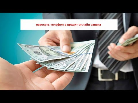 евросеть телефон в кредит онлайн заявка