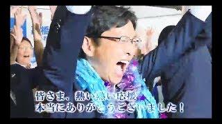 【兵庫選挙区】高橋みつお 当選御礼