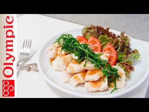 鶏肉と梅で栄養満点!鶏の梅肉ソースの作り方!