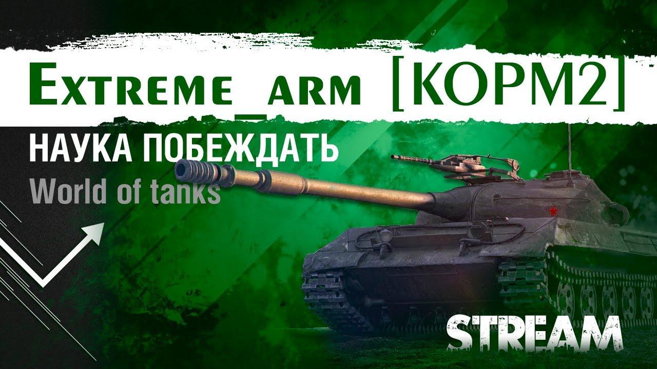 Extreme_arm [KOPM2] - ИГРА НА ТТ С ПОДПИСЧИКАМИ, ВЗВОДНАЯ КООРДИНАЦИЯ !!!