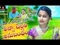 Banthi A Thotalo Maa Anna Full Video Song | Latest SUPERHIT Emotional Songs | Amulya Studio
