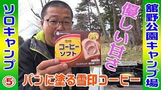 第15回ソロキャンプ⑤優しい甘さのパンに塗る雪印コーヒーとパーコレーターで入れたコーヒーがめちゃ美味かった!青森県六戸町舘野公園