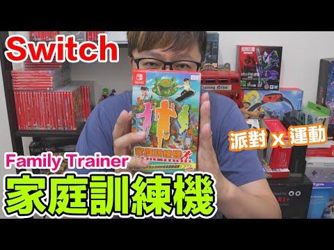 羅卡介紹Switch的運動遊戲-家庭訓練機