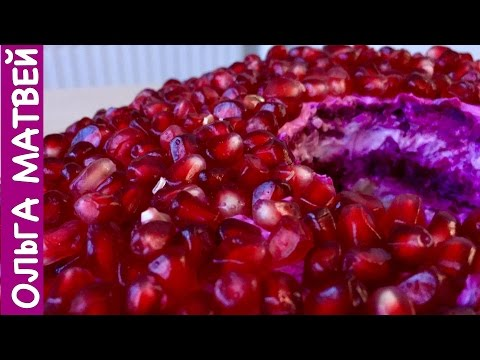 "Салат ""Гранатовый Браслет"" - Украшение Праздничного Стола 