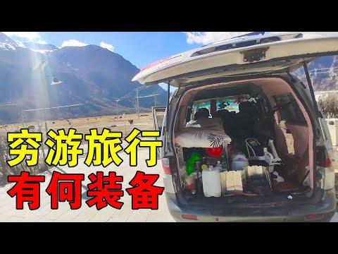 小伙冬游西藏,到达5A景区巴松措,宾馆免费住,但还是住车里好【穷游的似水年华】