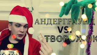 Валентин Дядька - андерграунд vs. творожок ч.3