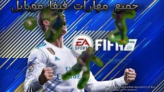 جميع مهارات لعبة فيفا موبايل | FIFA 18 MOBILE