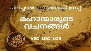 Important Quotes | VEO Exam 2019 | Detailed Explanation | Kerala PSC - Learn 360 With Sarah
